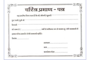 चरित्र प्रमाण पत्र फॉर्म | Charitra Praman Patra Application Form PDF