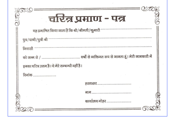 You are currently viewing चरित्र प्रमाण पत्र फॉर्म   Charitra Praman Patra Application Form PDF