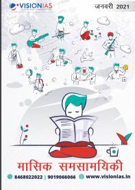 Vision IAS Hindi Current Affairs January 2021 PDF