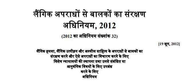 You are currently viewing POCSO Act 2012 pdf in Hindi
