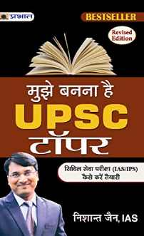 You are currently viewing मुझे बनना है UPSC टॉपर Mujhe Banna Hai UPSC Topper