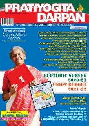 You are currently viewing [PDF] Pratiyogita Darpan March 2021 PDF Download