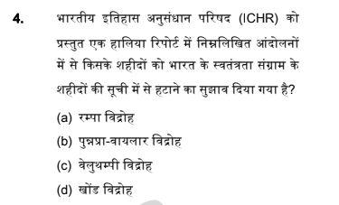[Hindi] Vision IAS Prelims 2021 Test 18 PDF