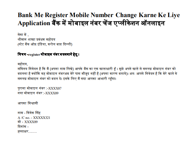 You are currently viewing Bank Me Mobile Number Change Application in Hindi