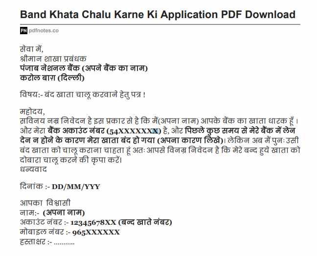 You are currently viewing Band Khata Chalu Karne Ki Application PDF Download