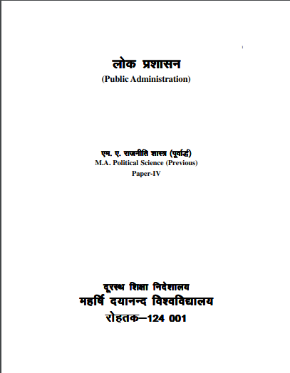 You are currently viewing भारतीय लोक प्रशासन Hindi PDF Book Download