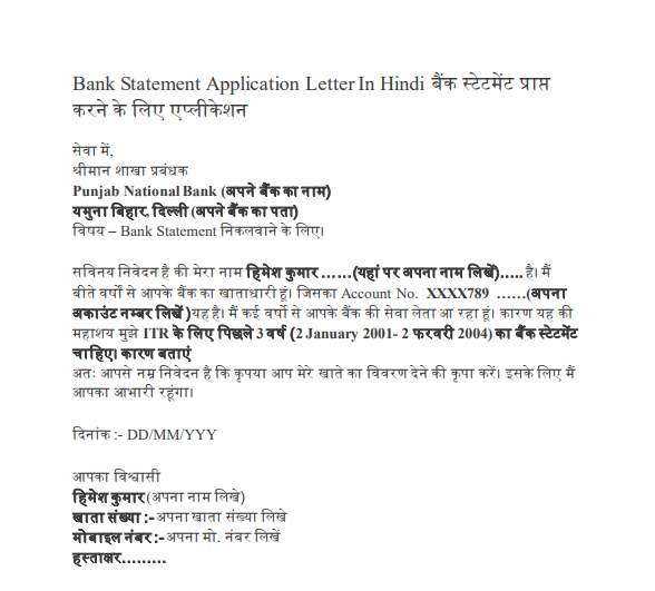 Bank Statement Application Letter in Hindi