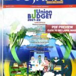 Read more about the article [PDF] Yojana Magazine March 2021 Download