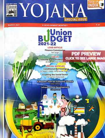 You are currently viewing [PDF] Yojana Magazine March 2021 Download