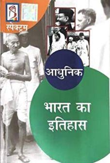 You are currently viewing Adhunik Bharat Ka Itihas Spectrum | स्पेक्ट्रम आधुनिक भारत का इतिहास