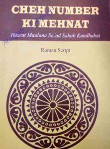 Cheh 6 Number ki Mehnat