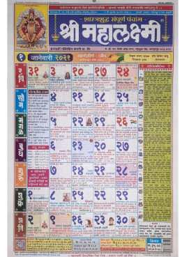 You are currently viewing महालक्ष्मी दिनदर्शिका | Mahalaxmi Calendar 2021 Marathi | Panchang Year 2021
