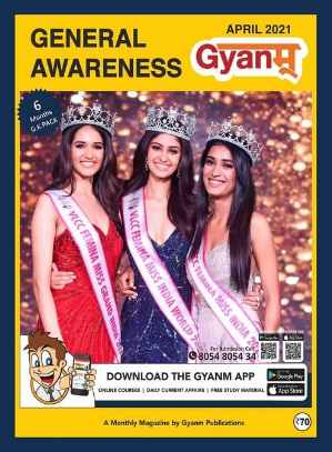 You are currently viewing Gyanm April 2021 Current Affairs Magazine