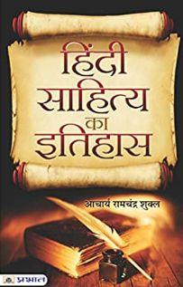 You are currently viewing हिंदी साहित्य का इतिहास   Hindi Sahitya Ka Itihas