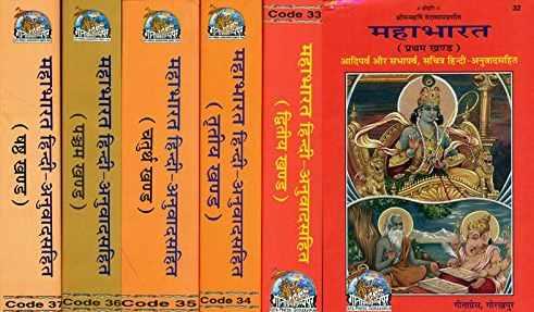 You are currently viewing सम्पूर्ण महाभारत हिंदी Sampoorna Mahabharat Hindi {Mahagranth}