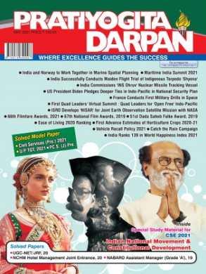 You are currently viewing [PDF] Pratiyogita Darpan May 2021 PDF Download