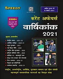 You are currently viewing Speedy Current Affairs 2021 Varshikank PDF Download