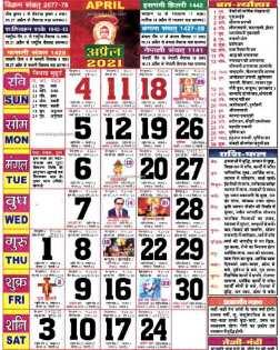 You are currently viewing Thakur Prasad Calendar 2021 PDF Hindi