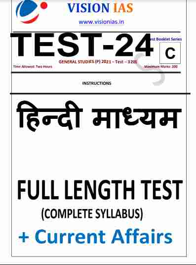 You are currently viewing Vision IAS Prelims 2021 Test 24 Hindi PDF