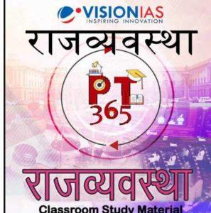 Vision IAS PT 365 polity hindi