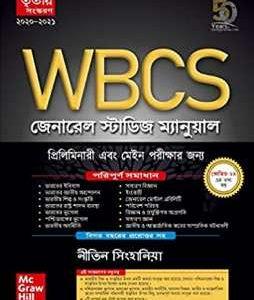 WBCS General Studies Manual Bengali – For Preliminary and Main Examinations