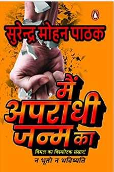 You are currently viewing मैं अपराधी जन्म का Main Apradhi Janm Ka