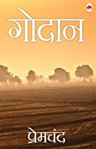 You are currently viewing गोदान   Godan   Munshi Premchand Book