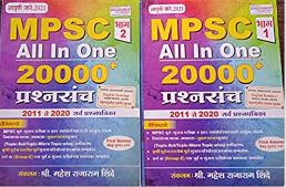 Dnyandeep Academy MPSC All in One 20000+ prashnasanch pdf Download by Mahesh Shinde