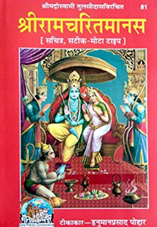 You are currently viewing श्री रामचरितमानस | Ramcharitmanas