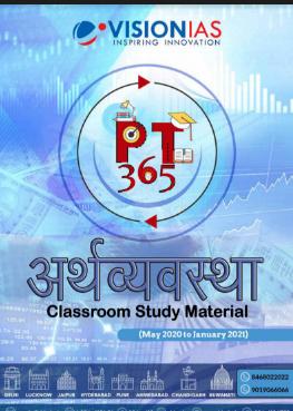 You are currently viewing अर्थव्यवस्था Vision IAS PT 365 2021 Hindi pdf