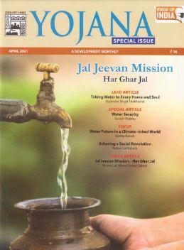 [PDF] Yojana Magazine April 2021 Pdf Download