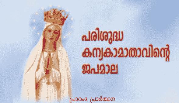You are currently viewing Niyoga Japamala Prayer in Malayalam PDF