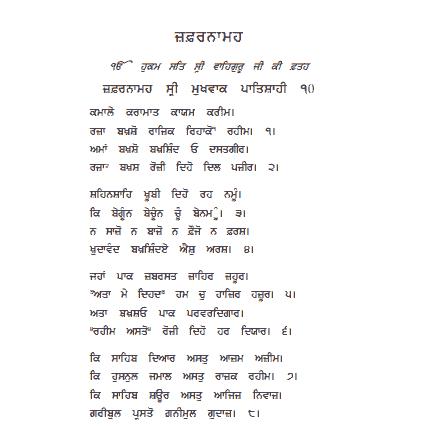 You are currently viewing Zafarnama PDF in Punjabi | ਜ਼ਫਰਨਾਮਾ