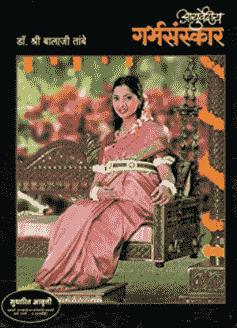 You are currently viewing Garbh Sanskar Marathi Book PDF