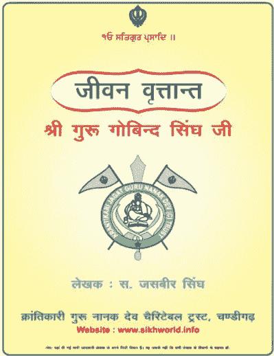 You are currently viewing Sri Guru Gobind Singh Ji Book PDF in Hindi