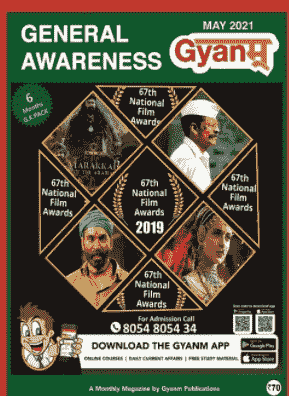 You are currently viewing Gyanm May 2021 Current Affairs Magazine