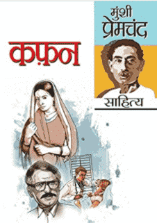 You are currently viewing कफ़न   Kafan Premchand PDF   कहानी