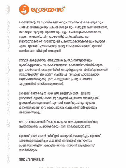 You are currently viewing Lalitha Sahasranamam Malayalam PDF
