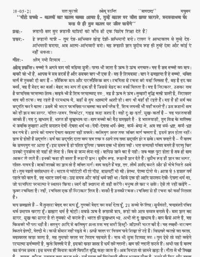 You are currently viewing Aaj Ki Murli PDF in Hindi   Brahma Kumaris