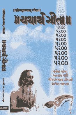You are currently viewing Bhagavad Gita PDF in Gujarati