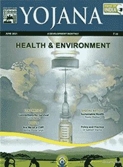 You are currently viewing Yojana Magazine June 2021 PDF