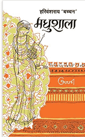 Read more about the article मधुशाला – Madhushala Book Harivansh Rai Bachchan