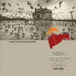 Read more about the article Adhunik Maharashtracha Itihas by Anil Kathare