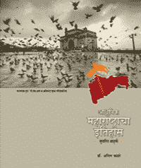 You are currently viewing Adhunik Maharashtracha Itihas by Anil Kathare