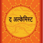 Read more about the article The Alchemist Marathi PDF Book | द अल्केमिस्ट