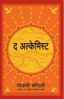 You are currently viewing The Alchemist Marathi PDF Book | द अल्केमिस्ट