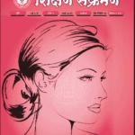 Read more about the article शिक्षण संक्रमण | Shikshan Sankraman PDF in Marathi