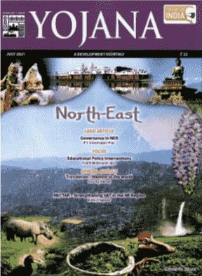You are currently viewing Yojana Magazine July 2021 PDF