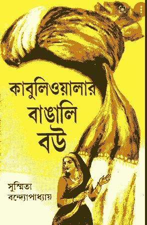 Read more about the article Kabuliwalar Bangali Bou Book PDF