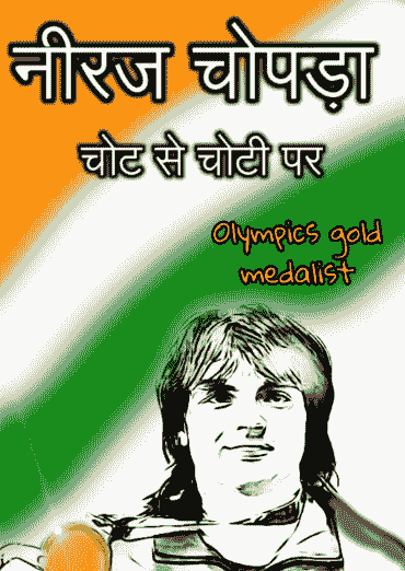 Read more about the article Neeraj Chopra : Chot Se Chonti Par Book